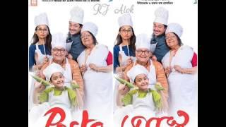 Posto : Soumitra Chatterjee, Lily Chakraborty, Jisshu Sengupta, Mimi Chakraborty - Bengali movie