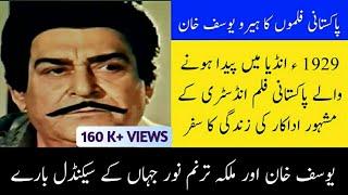 Pakistani actor Yousuf Khan biography | Short Documentary in Urdu | Punjabi films Hero - Villon