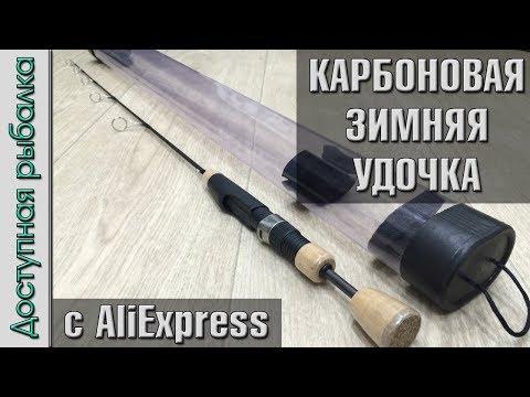 Карбоновая зимняя удочка с АлиЭкспресс для блеснения и ловли на раттлины и балансиры от MaximumCatch
