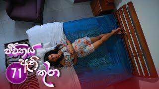 Jeevithaya Athi Thura | Episode 71 - (2019-08-21) | ITN