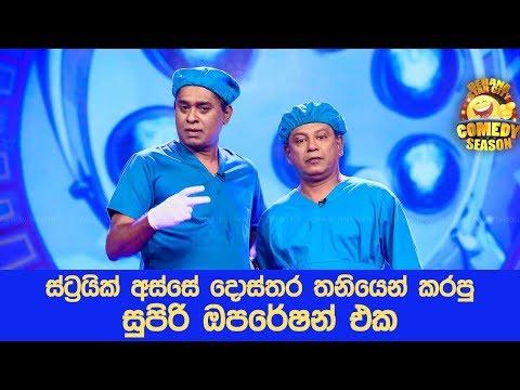 Wasantha Dukgannarala & Ajith Lokuge ඔරලෝසුව බඩේ @ Star City Comedy Season ( 05-11-2017 )