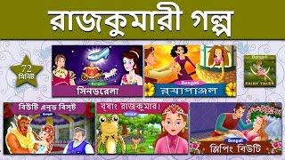 রাজকুমারী গল্প - সিনডরেলা - রূপান্জেল - সৌন্দর্য এবং জন্তু - ব্যাঙ রাজকুমার - ঘুমন্ত রাজকুমারী