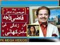 Qazi Wajid Pakistani TV Actor KI ZINDIGI KI MAKAML KHANI 2017