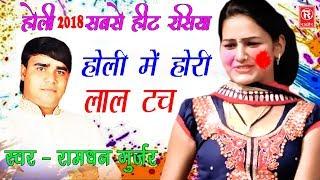 Holi 2018 का सबसे हिट रसिया   लाल चट होरी होली में   Ramdhan Gujjar   Holi Song   Rathore Cassettes
