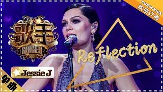 """Download Lagu Jessie J 《Reflection》 """"Singer 2018"""" Episode 11【Singer Official Channel】 Gratis STAFABAND"""
