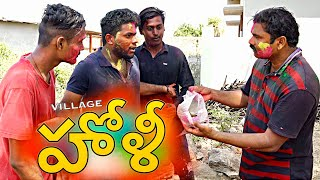 Village Holi | విలేజ్ హొలి | My Village Show comedy