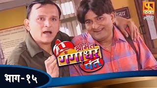 Shrimant Gangadhar Pant   श्रीमंत गंगाधर पंत   Marathi Comedy Serial   Episode 15