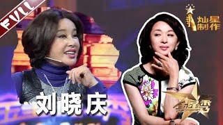 """《金星秀》 第四十五期  """"前任""""那些事 刘晓庆 The Jinxing Show 官方超清1080p"""