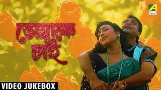 Tomake Chai | তোমাকে চাই । Bengali Film Songs Video Jukebox | Prosenjit Chatterjee