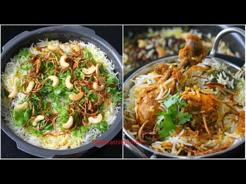 Chicken Dum Biryani in Pressure Cooker | कुकरमध्ये चिकन दम बिर्याणी कशी बनवायची ?