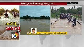 Krishna Rains Updates: 40 People Hospitalised after Snake Bites  - netivaarthalu.com
