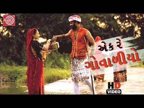 Ek Re Govaliyo ||Pooja Chauhan ||Latest New Gujarati Song 2017 ||Full HD Video