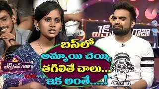 Express Raja | Latest Promo | Anchor Pradeep | Tv Shows | Comedy Skits | Express Raja Latest Promo