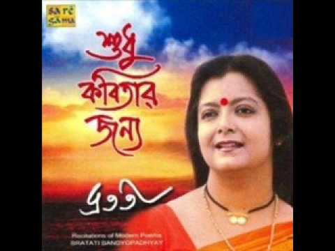 Na Pathano Chhithi   A Poem By Sunil Ganguly   Performed By Bratati Bandopadhyay video