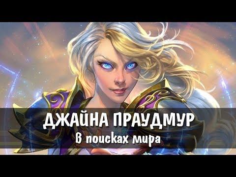 [Warcraft] История Джайны до падения Терамора