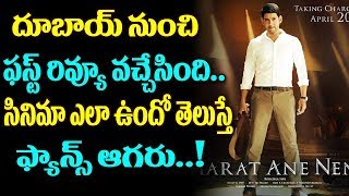 Mahesh Babu Bharat Ane Nenu First Review By Umair Sandhu || Bharat Ane Nenu Dubai Review | TTM