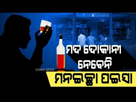 Heavy Penalty For Liquor Shop Owners If They Sell Alcohol More Than MRP Price