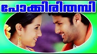 Pokkiri Raja - Pokkiri Thampi - Tamil Full Movie