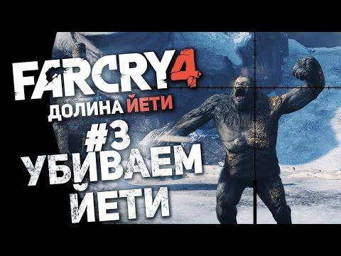Прохождение Far Cry 4: Долина Йети #3 - Убиваем Йети