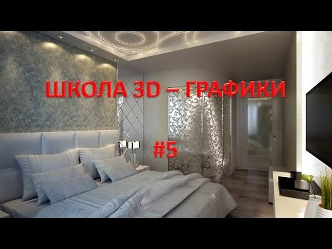 ШКОЛА 3D - ГРАФИКИ. Видеоуроки 3d max #5