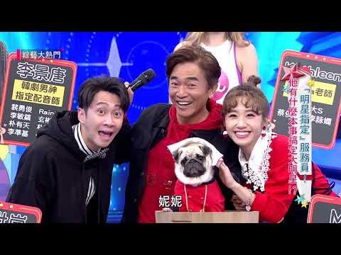 台綜-綜藝大熱門-20181213 明星指定服務員!他有什麼本事搞定大明星!?