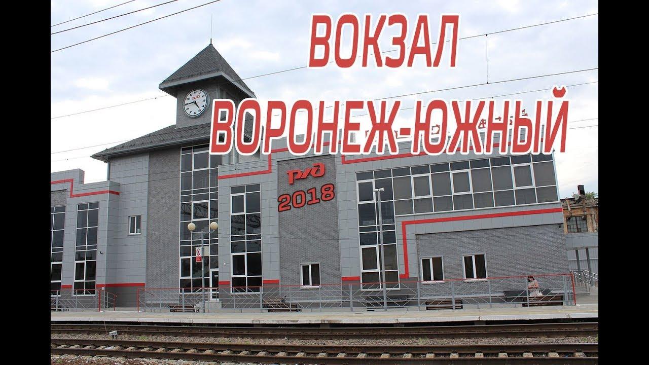 Движение поездов, вокзал Воронеж-Южный,2018.
