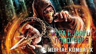 Mortal Kombat X – игра нового поколения