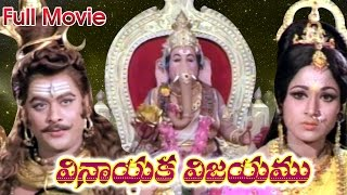 Vinayaga - Shri Vinayaka Vijayam Full Length Telugu Movie || DVD Rip..