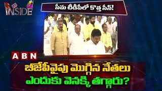 Reasons Behind TDP Leaders Not Interesting to Join in BJP | Inside