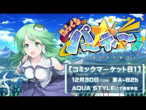 【東方二次創作ゲーム】 みらくる☆パーティーPV2 【東方ローグライク】