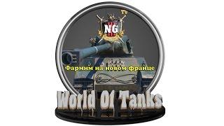 "- Stream * World Of Tanks * NgIII - "" Фарм на франце """