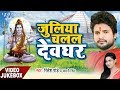 BOL BAM 2017 - सबसे हिट गीत - Ritesh Pandey - Video Jukebox - Juliya Chalal Devghar - Kanwar Songs MP3