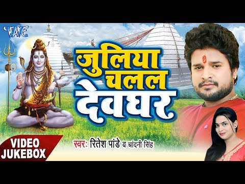 BOL BAM 2017 - सबसे हिट गीत - Ritesh Pandey - Video Jukebox - Juliya Chalal Devghar - Kanwar Songs