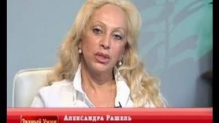 Александра Рашель