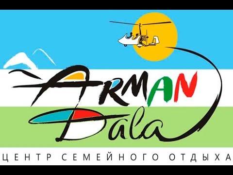 "Центр Семейного отдыха ""Арман Дала"""