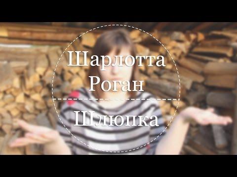 Май | Шарлотта Роган «Шлюпка»