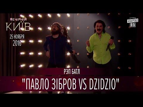 Рэп батл - Павло Зібров vs DZIDZIO | Новый сезон Вечернего Киева 2016
