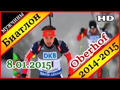 Биатлон 2014-2015 ЭСТАФЕТА Мужчины 8.01.2015 / Кубок мира Оберхоф (Германия)