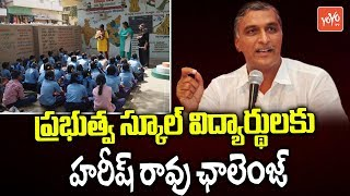 Harish Rao Challenge to Siddipet Govt School Students | Telangana News | TRS |   YOYO TV Channel