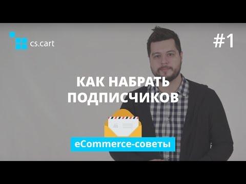 Как собрать базу подписчиков для интернет-магазина