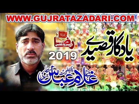 Yad Gar Majlis | Zakir Ghulsm Abbas Khokar of Gujrat || Raza Production