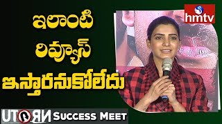 Akkineni Samantha Speech At U Turn Success Meet | Kavitha | Rahul Ravindran | Pawan Kumar | hmtv