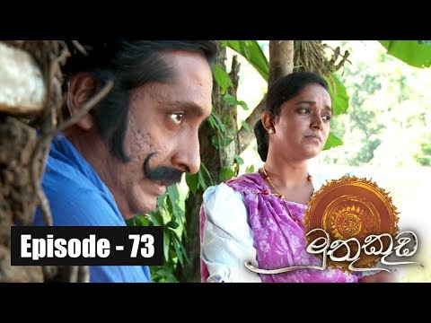 Muthu Kuda | Episode 73 17th May 2017