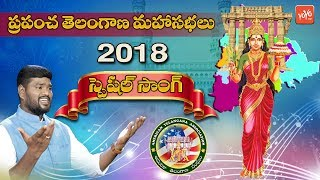 Telangana ATA Song by Folk Singer Sai Chand | World Telangana Convention 2018