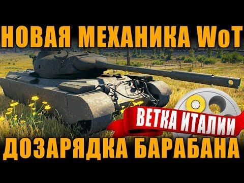 НОВАЯ ИГРОВАЯ МЕХАНИКА WoT - ДОЗАРЯДКА БАРАБАНА [ World of Tanks ]