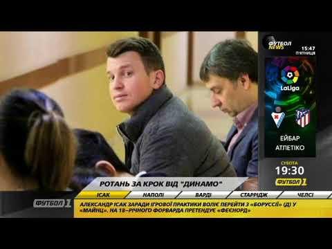 Ротань близок к заключению контракта с Динамо