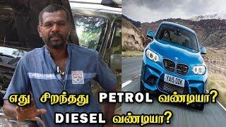 எது சிறந்தது PETROL வண்டியா? DIESEL வண்டியா?   Which Car to Buy - Petrol or Diesel?   Vahanam