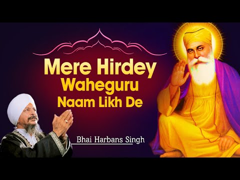 Bhai Harbans Singh (Jagadhri Wale) - Mere Hirdey Waheguru Naam...