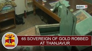 65 Sovereign of Gold Robbed at Thanjavur   Thanthi TV