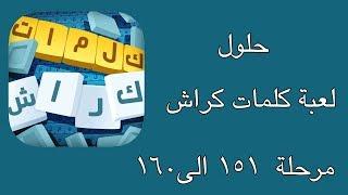 حلول لعبة كلمات كراش    المرحلة من ١٥١ الى  ١٦٠   مجموعة السودان 5.97 MB